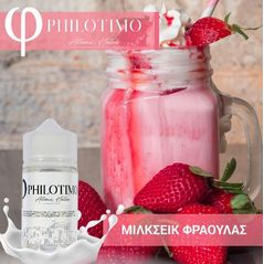Philotimo Flavour Shots ΜΙΛΚΣΕΪΚ ΦΡΑΟΥΛΑΣ