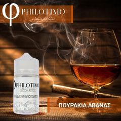 Philotimo Flavour Shots ΠΟΥΡΑΚΙΑ ΑΒΑΝΑΣ